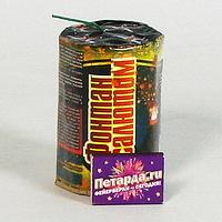 Фейерверк - Фонтан с салютом (8 залпов)