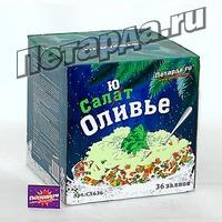 Фейерверк - Салют Оливье