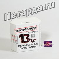 Фейерверк - Контрабанда 13