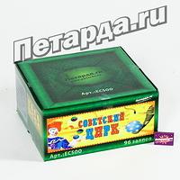 Фейерверк - Советский цирк