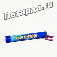 Фейерверк - Фаер дымовой синий