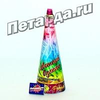 Фейерверк - Цветной вулкан